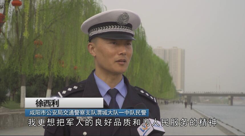 鹹陽渭城交警勇救落水群眾