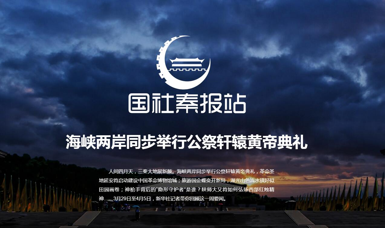 國社秦報站丨海峽兩岸同步舉行公祭軒轅黃帝典禮