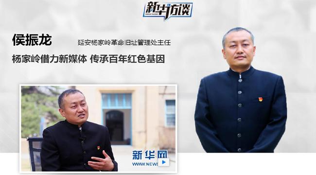 侯振龍:楊家嶺借力新媒體 傳承百年紅色基因