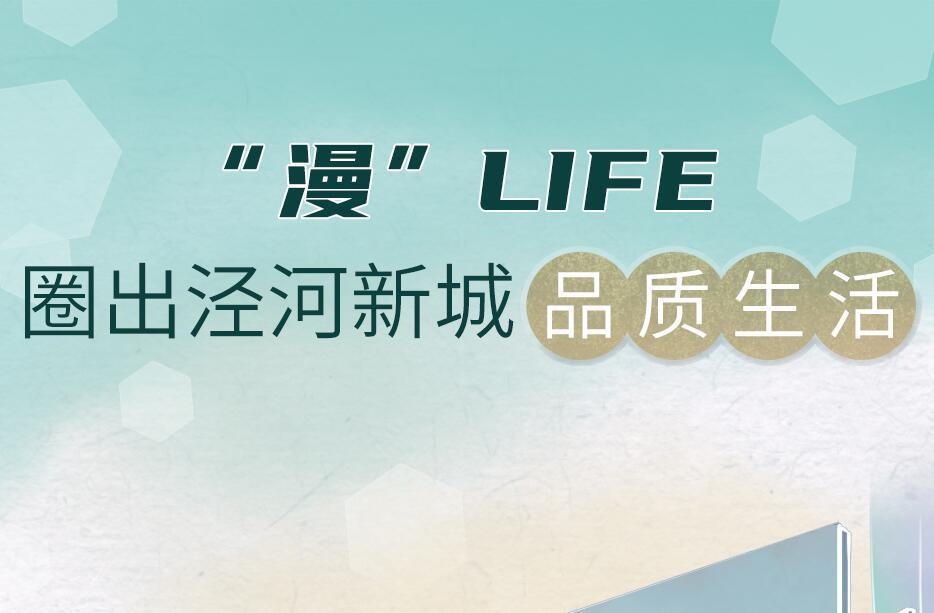 """""""玩轉""""涇河新城""""漫""""life"""
