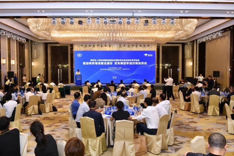 推動商貿物流樞紐建設京東集團專場對接洽談會