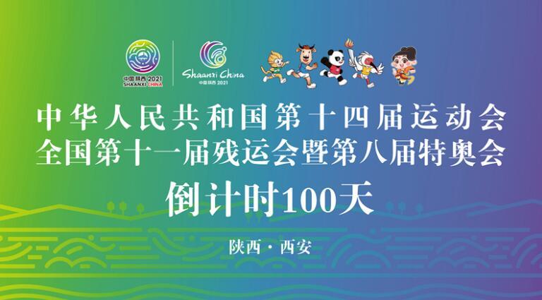 十四運會和殘特奧會倒計時100天