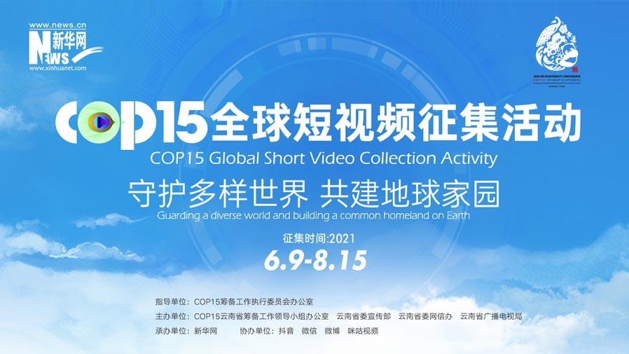 COP15全球短視頻徵集大賽