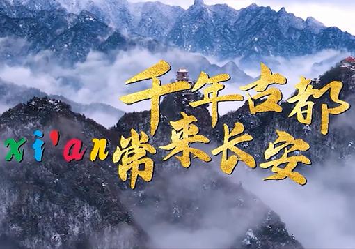 西安最新城市形象宣傳片