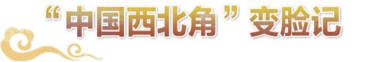 """""""中国西北角""""变脸记"""