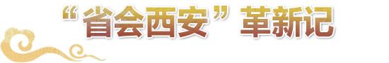 """""""省会西安""""革新记"""